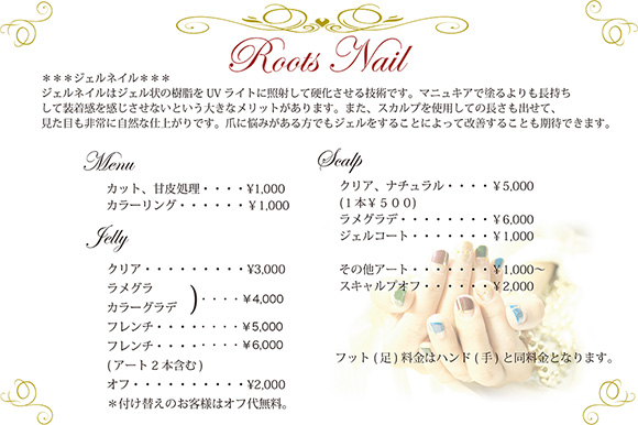 Roots Place Nailメニュー